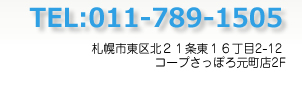 TEL:011-789-1505